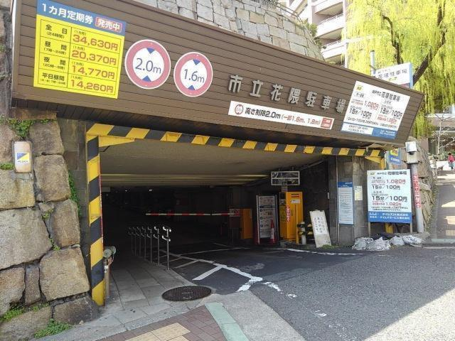 タイムズサービス株式会社 神戸市立花隈駐車場の画像・写真